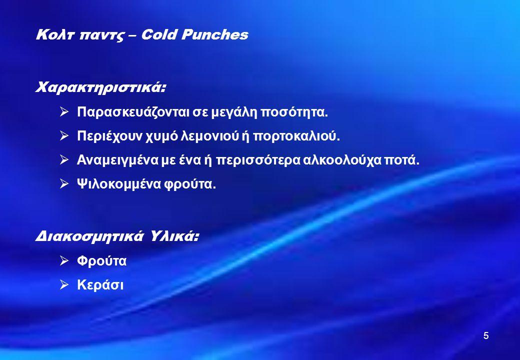6 Ποτά:  Ρούμι  Κρασί  Κουρασάο Ποτήρι:  Μπολ Βασική συνταγή: Κολτ παντς – Cold Punches  Βάζουμε όλα τα υλικά στο ποτήρι ή για μεγάλες ποσότητες σε κούπα για παντς, και απογεμίζουμε με Τονικ, Σοδα, Τζιντζερ έιλ.