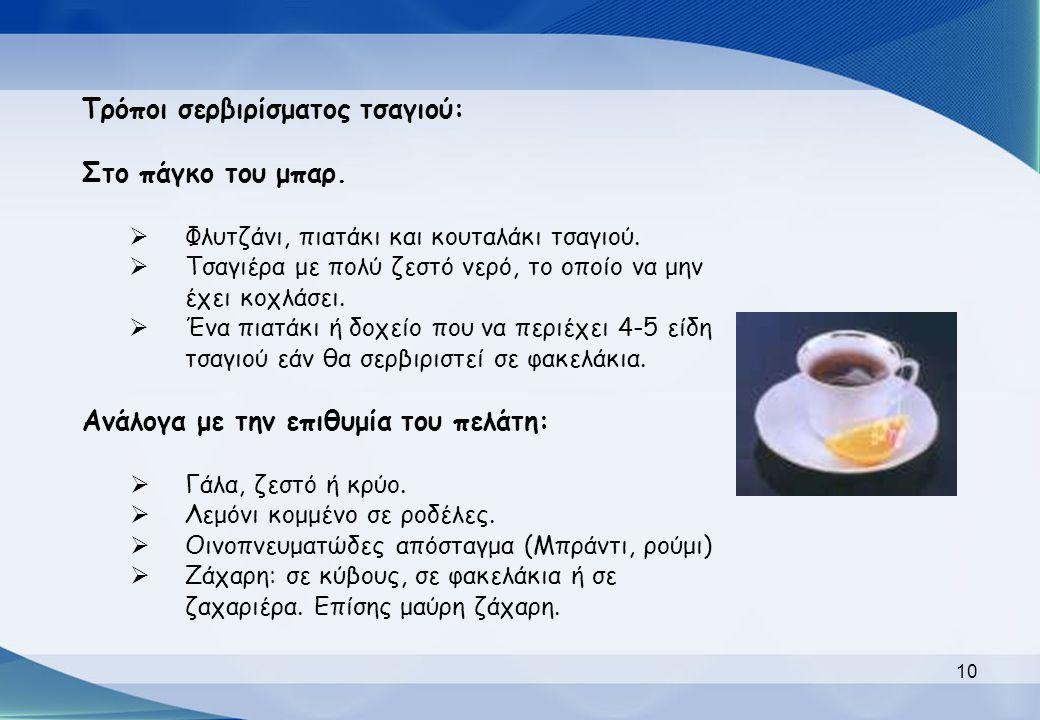 Τρόποι σερβιρίσματος τσαγιού: Στο πάγκο του μπαρ.  Φλυτζάνι, πιατάκι και κουταλάκι τσαγιού.  Τσαγιέρα με πολύ ζεστό νερό, το οποίο να μην έχει κοχλά