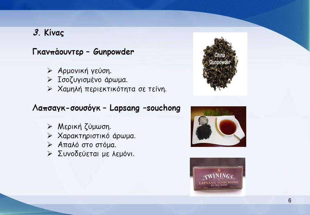 3. Κίνας Γκανπάουντερ – Gunpowder  Αρμονική γεύση.  Ισοζυγισμένο άρωμα.  Χαμηλή περιεκτικότητα σε τείνη. Λαπσαγκ-σουσόγκ – Lapsang –souchong  Μερι