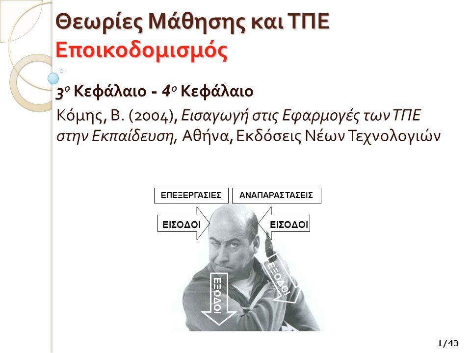 Θεωρίες Μάθησης και ΤΠΕ Εποικοδομισμός 3 ο Κεφάλαιο - 4 ο Κεφάλαιο Κόμης, Β.