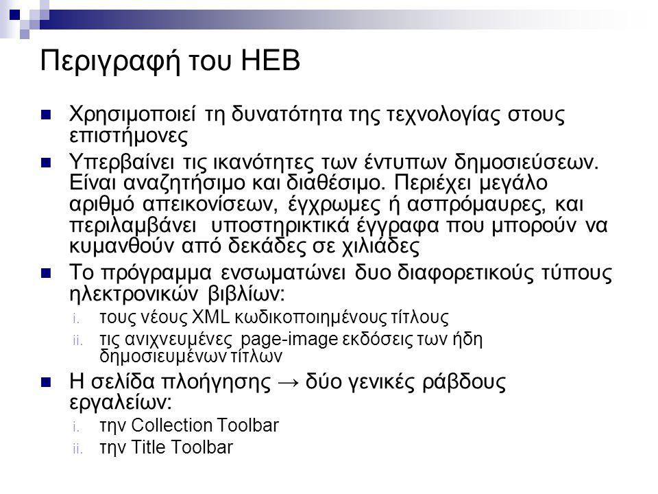 Περιγραφή του HEB Χρησιμοποιεί τη δυνατότητα της τεχνολογίας στους επιστήμονες Υπερβαίνει τις ικανότητες των έντυπων δημοσιεύσεων.