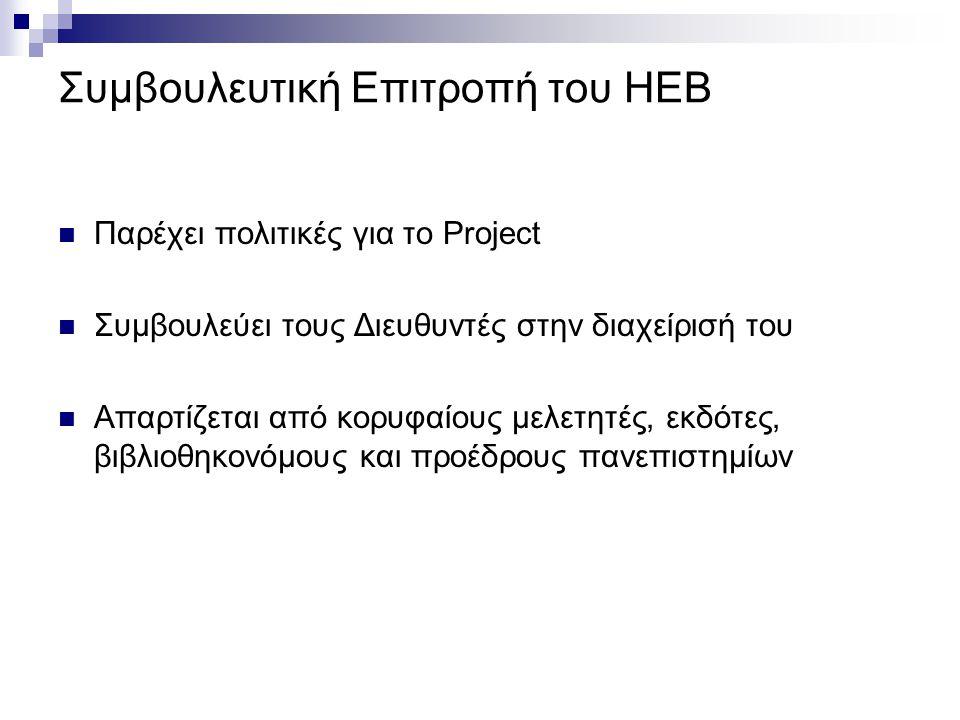 Συμβουλευτική Επιτροπή του HEB Παρέχει πολιτικές για το Project Συμβουλεύει τους Διευθυντές στην διαχείρισή του Απαρτίζεται από κορυφαίους μελετητές, εκδότες, βιβλιοθηκονόμους και προέδρους πανεπιστημίων