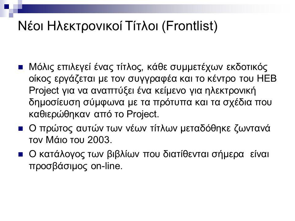 Νέοι Ηλεκτρονικοί Τίτλοι (Frontlist) Μόλις επιλεγεί ένας τίτλος, κάθε συμμετέχων εκδοτικός οίκος εργάζεται με τον συγγραφέα και το κέντρο του HEB Project για να αναπτύξει ένα κείμενο για ηλεκτρονική δημοσίευση σύμφωνα με τα πρότυπα και τα σχέδια που καθιερώθηκαν από το Project.