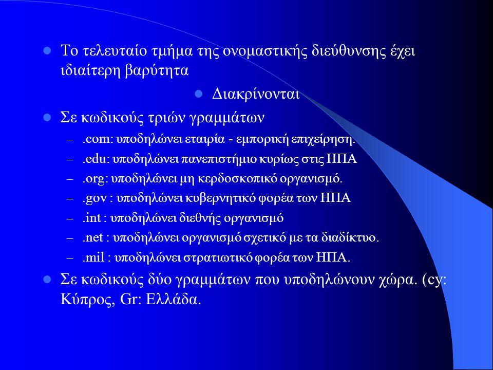 Το τελευταίο τμήμα της ονομαστικής διεύθυνσης έχει ιδιαίτερη βαρύτητα Διακρίνονται Σε κωδικούς τριών γραμμάτων –.com: υποδηλώνει εταιρία - εμπορική επ