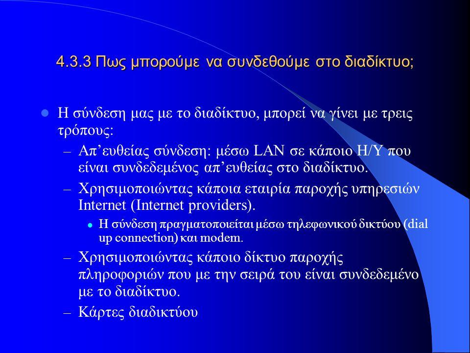 4.3.3 Πως μπορούμε να συνδεθούμε στο διαδίκτυο; Η σύνδεση μας με το διαδίκτυο, μπορεί να γίνει με τρεις τρόπους: – Απ'ευθείας σύνδεση: μέσω LAN σε κάπ