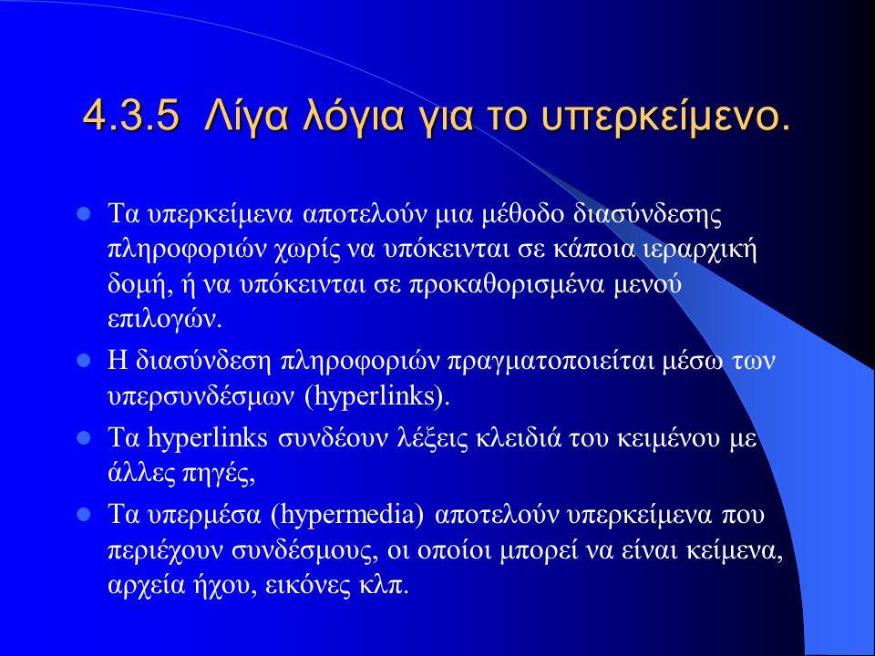 4.3.5 Λίγα λόγια για το υπερκείμενο. Τα υπερκείμενα αποτελούν μια μέθοδο διασύνδεσης πληροφοριών χωρίς να υπόκεινται σε κάποια ιεραρχική δομή, ή να υπ