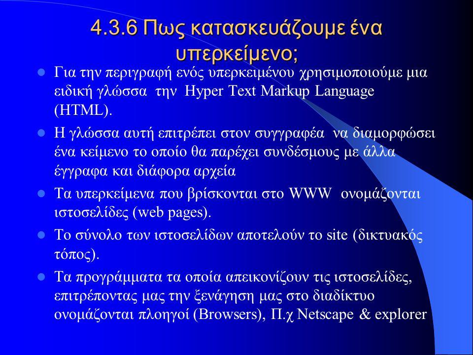 4.3.6 Πως κατασκευάζουμε ένα υπερκείμενο; Για την περιγραφή ενός υπερκειμένου χρησιμοποιούμε μια ειδική γλώσσα την Hyper Text Markup Language (HTML).