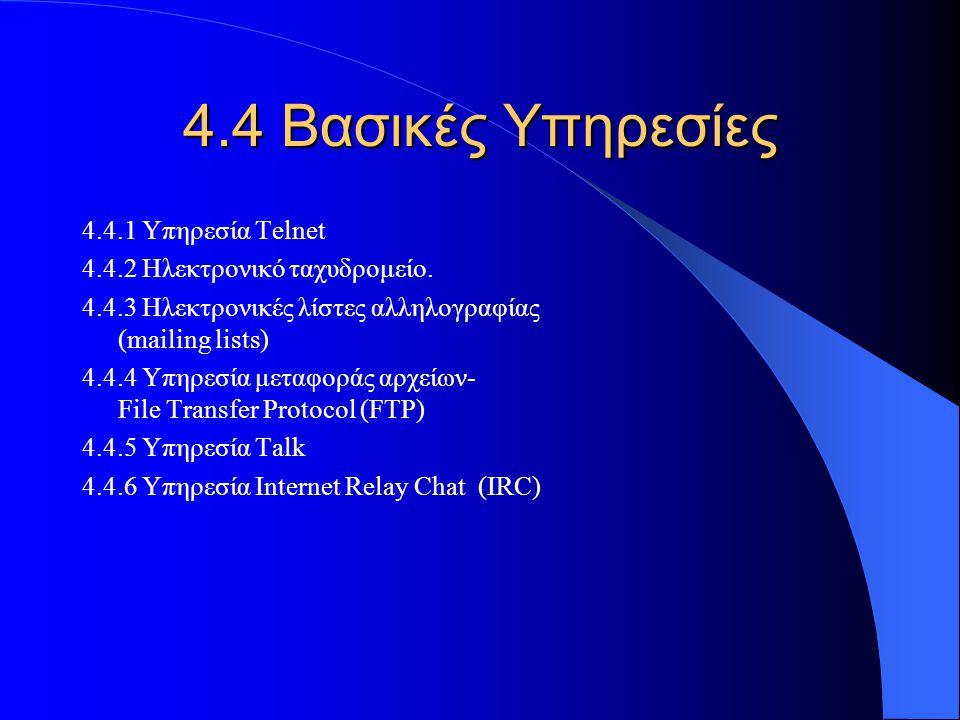 4.4 Βασικές Υπηρεσίες 4.4.1 Υπηρεσία Telnet 4.4.2 Ηλεκτρονικό ταχυδρομείο. 4.4.3 Ηλεκτρονικές λίστες αλληλογραφίας (mailing lists) 4.4.4 Υπηρεσία μετα