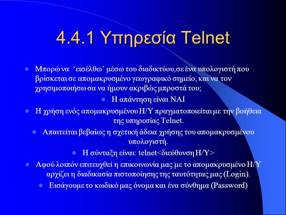 4.4.1 Υπηρεσία Telnet Μπορώ να 'εισέλθω' μέσω του διαδικτύου,σε ένα υπολογιστή που βρίσκεται σε απομακρυσμένο γεωγραφικό σημείο, και να τον χρησιμοποι