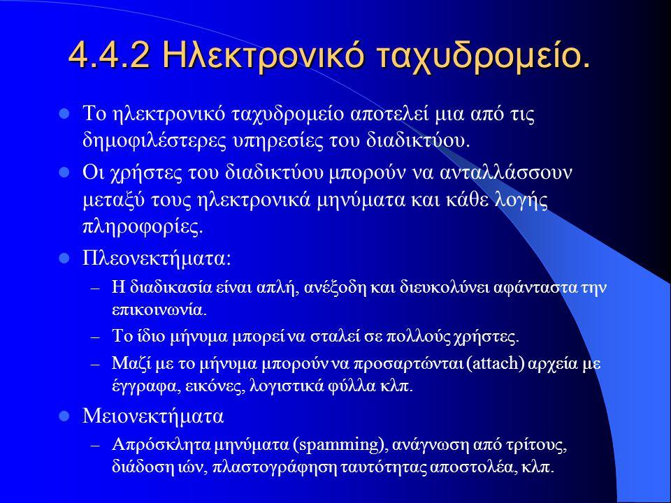 4.4.2 Ηλεκτρονικό ταχυδρομείο. Το ηλεκτρονικό ταχυδρομείο αποτελεί μια από τις δημοφιλέστερες υπηρεσίες του διαδικτύου. Οι χρήστες του διαδικτύου μπορ