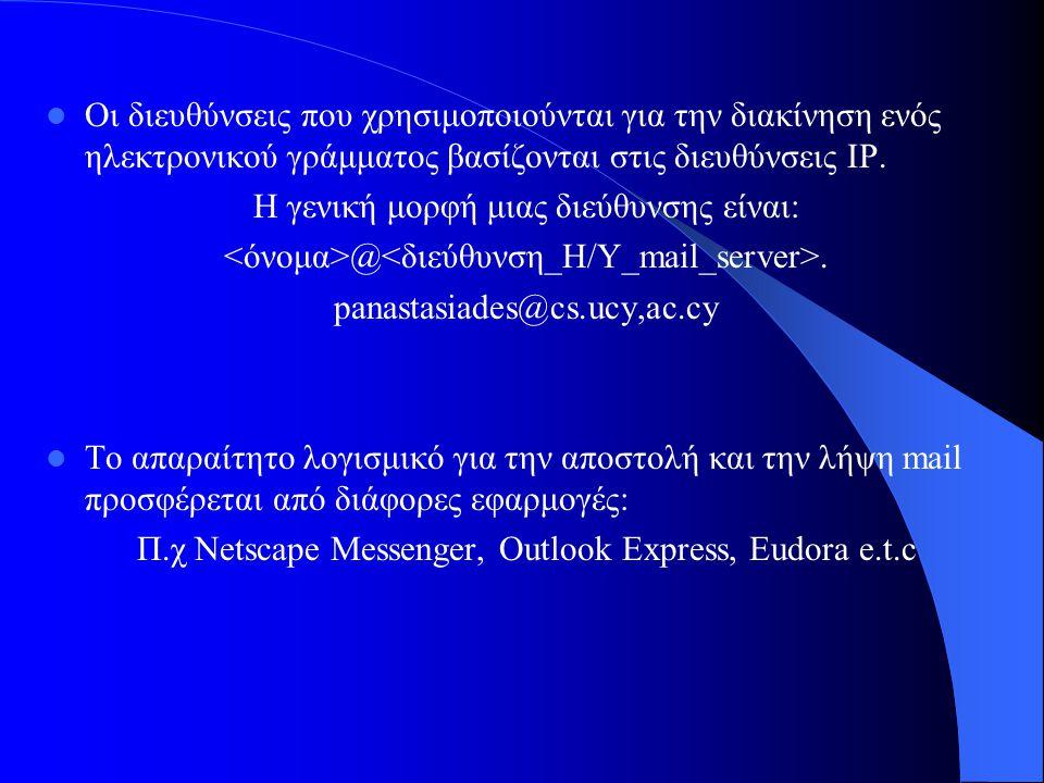 Οι διευθύνσεις που χρησιμοποιούνται για την διακίνηση ενός ηλεκτρονικού γράμματος βασίζονται στις διευθύνσεις IP. Η γενική μορφή μιας διεύθυνσης είναι