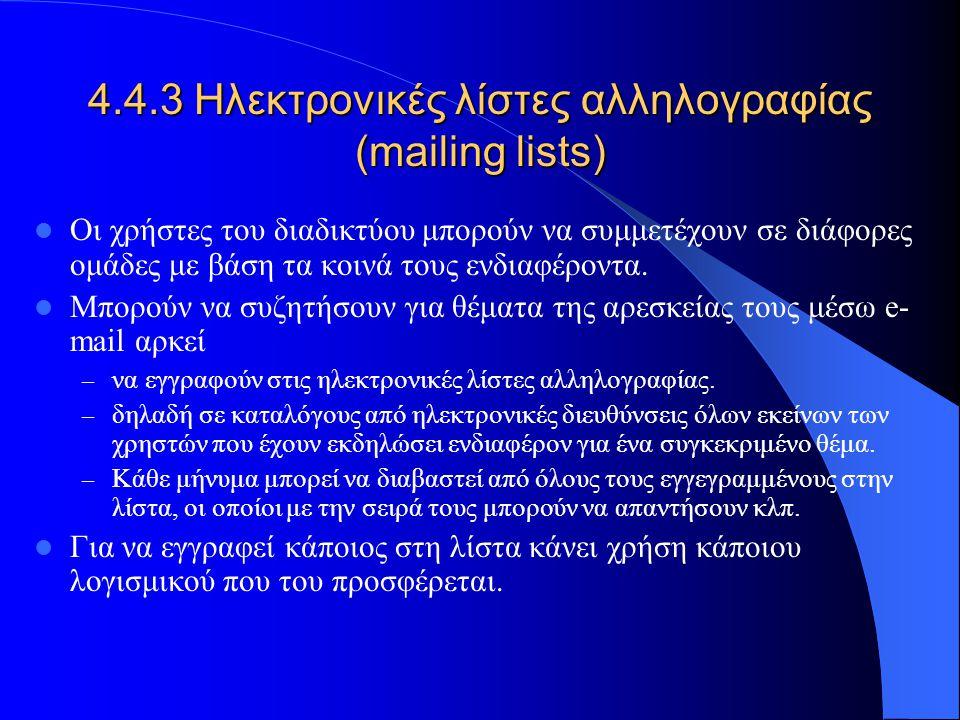 4.4.3 Ηλεκτρονικές λίστες αλληλογραφίας (mailing lists) Οι χρήστες του διαδικτύου μπορούν να συμμετέχουν σε διάφορες ομάδες με βάση τα κοινά τους ενδι