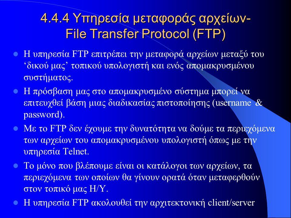 4.4.4 Υπηρεσία μεταφοράς αρχείων- File Transfer Protocol (FTP) Η υπηρεσία FTP επιτρέπει την μεταφορά αρχείων μεταξύ του 'δικού μας' τοπικού υπολογιστή