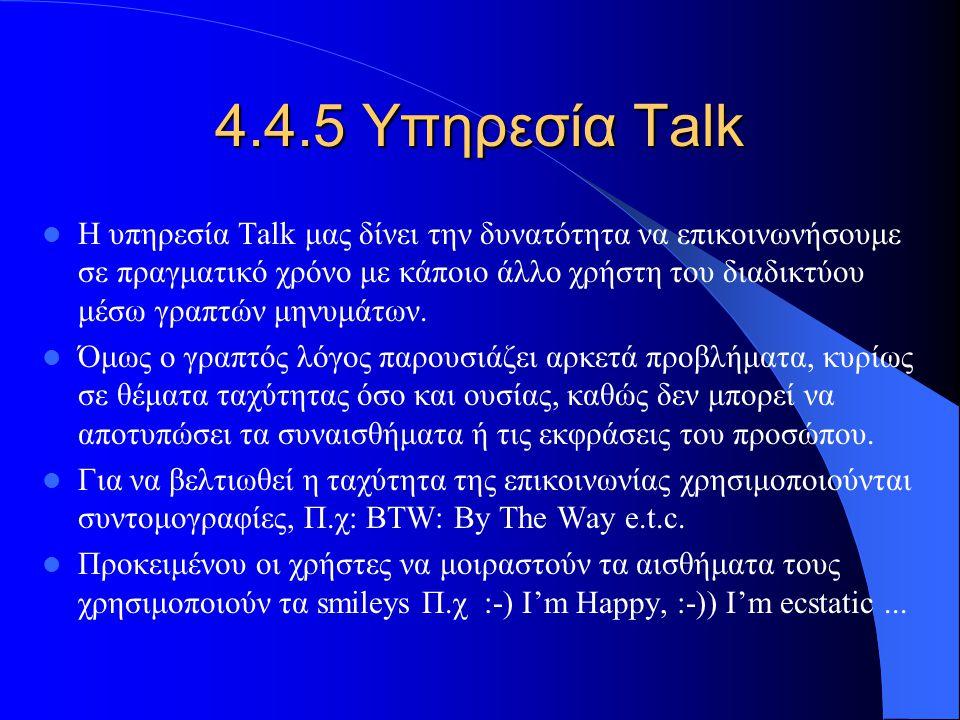 4.4.5 Υπηρεσία Talk Η υπηρεσία Talk μας δίνει την δυνατότητα να επικοινωνήσουμε σε πραγματικό χρόνο με κάποιο άλλο χρήστη του διαδικτύου μέσω γραπτών