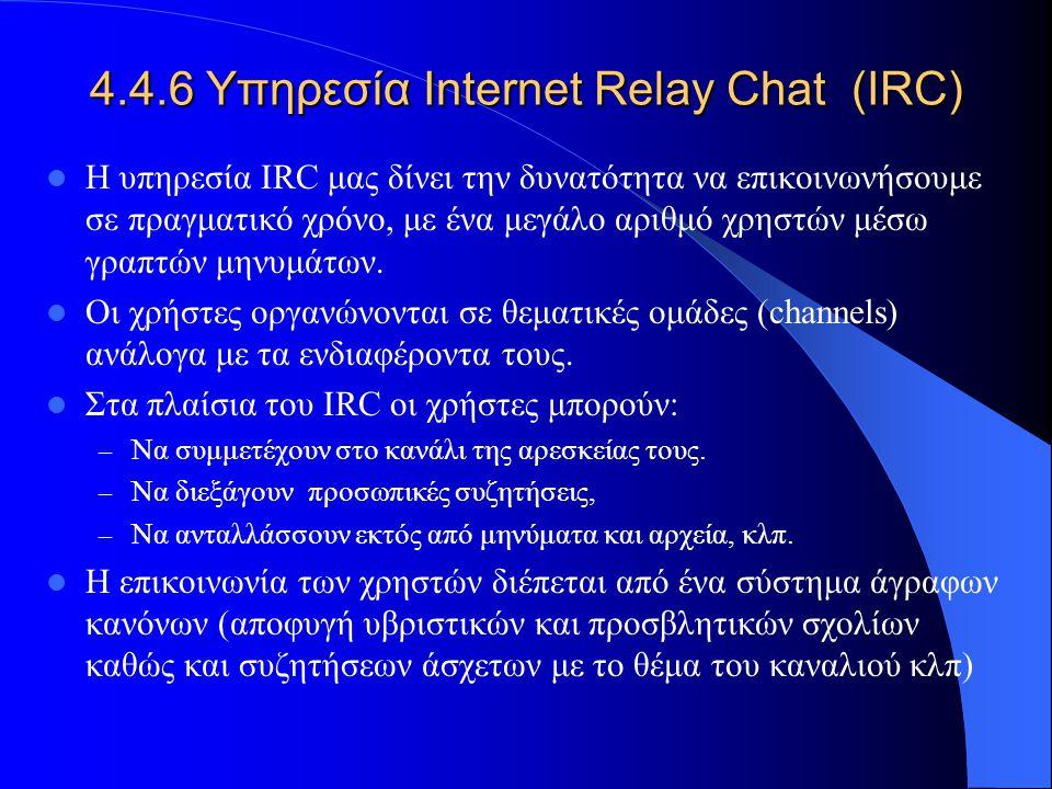 4.4.6 Υπηρεσία Internet Relay Chat (IRC) Η υπηρεσία IRC μας δίνει την δυνατότητα να επικοινωνήσουμε σε πραγματικό χρόνο, με ένα μεγάλο αριθμό χρηστών