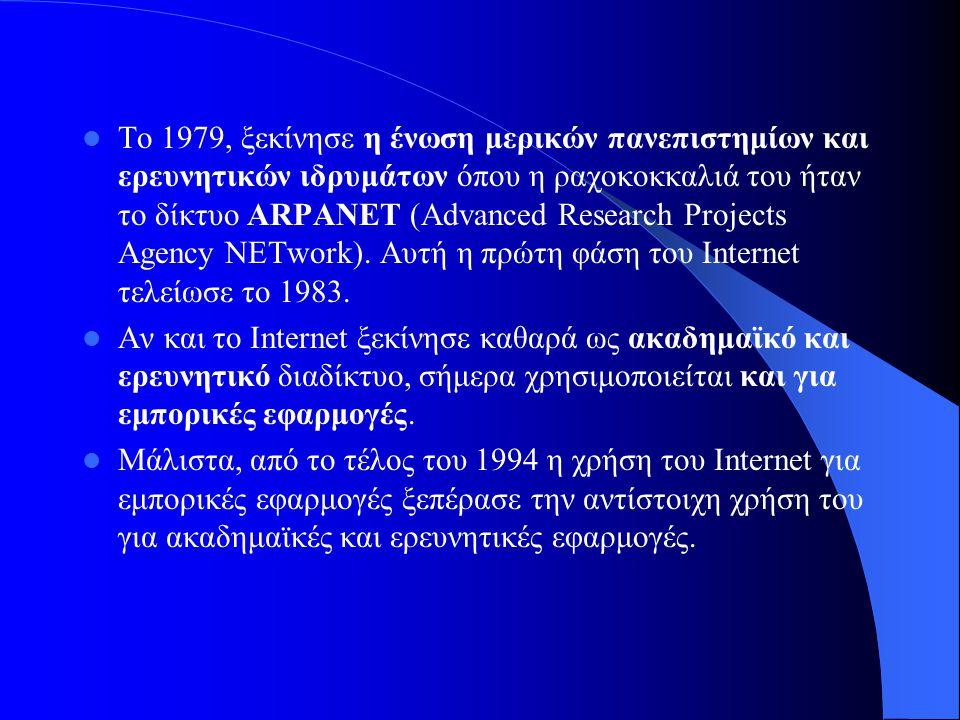 Tο 1979, ξεκίνησε η ένωση μερικών πανεπιστημίων και ερευνητικών ιδρυμάτων όπου η ραχοκοκκαλιά του ήταν το δίκτυο ARPANET (Advanced Research Projects A