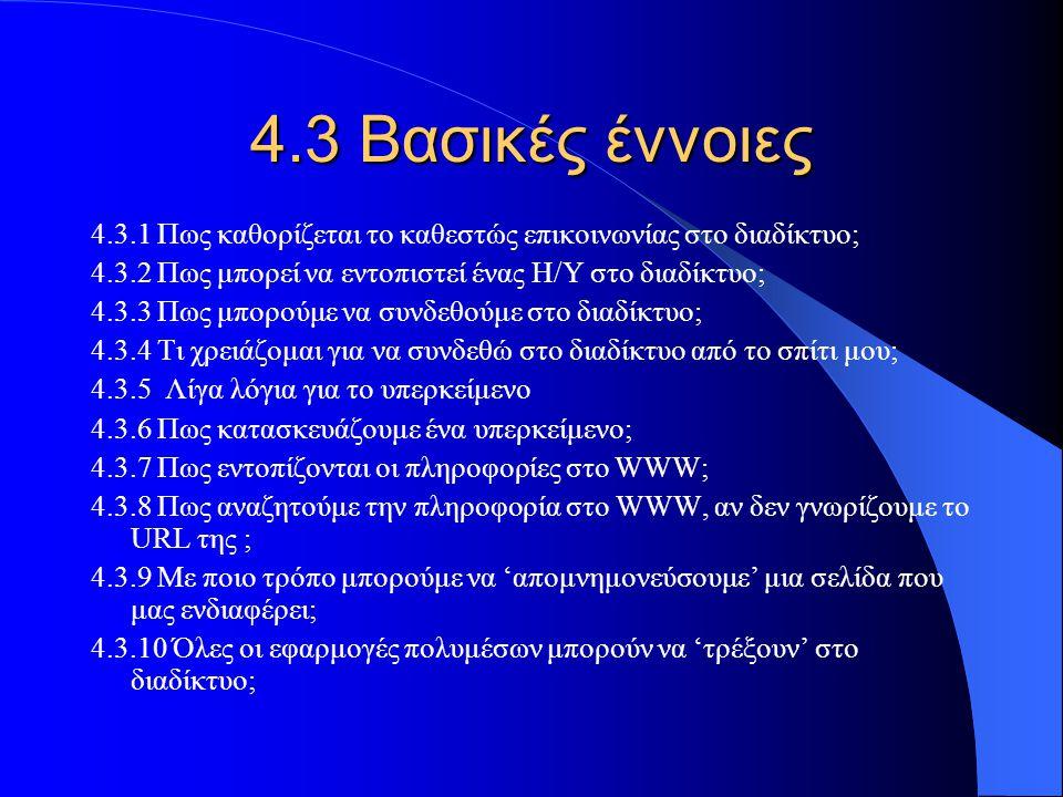 4.3 Βασικές έννοιες 4.3.1 Πως καθορίζεται το καθεστώς επικοινωνίας στο διαδίκτυο; 4.3.2 Πως μπορεί να εντοπιστεί ένας Η/Υ στο διαδίκτυο; 4.3.3 Πως μπο