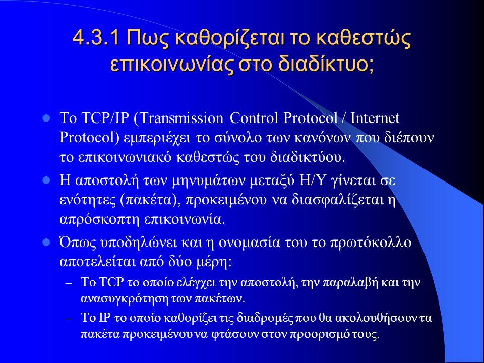 4.3.1 Πως καθορίζεται το καθεστώς επικοινωνίας στο διαδίκτυο; Το TCP/IP (Transmission Control Protocol / Internet Protocol) εμπεριέχει το σύνολο των κ
