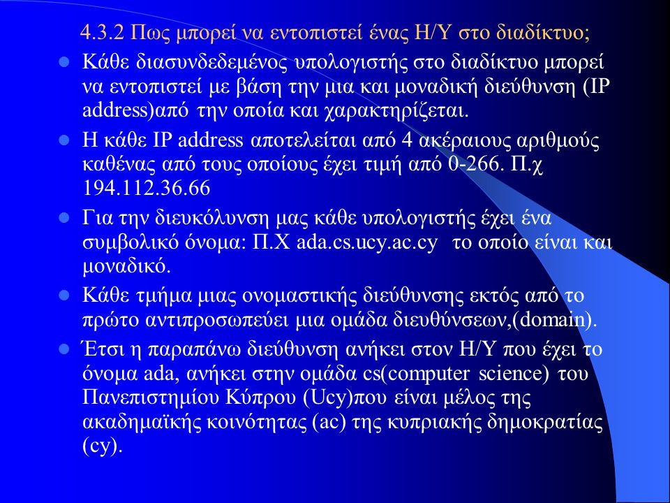4.3.2 Πως μπορεί να εντοπιστεί ένας Η/Υ στο διαδίκτυο; Κάθε διασυνδεδεμένος υπολογιστής στο διαδίκτυο μπορεί να εντοπιστεί με βάση την μια και μοναδικ