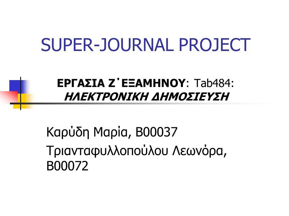 ΤΙ ΕΙΝΑΙ ΤΟ SUPERJOURNAL; Το SuperJournal είναι ένα πρόγραμμα του Ηλεκτρονικού Προγράμματος Βιβλιοθηκών (eLib) και αποτελεί μια σημαντική συνεργασία μεταξύ των εκδοτών, των πανεπιστημίων και των βιβλιοθηκών για την ανάπτυξη των ηλεκτρονικών περιοδικών πολυμέσων (multimedia journals).