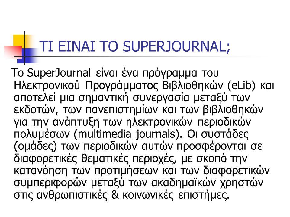 ΤΙ ΕΙΝΑΙ ΤΟ SUPERJOURNAL… Το SuperJournal καθιστά τις εφαρμογές των ηλεκτρονικών περιοδικών διαθέσιμες στις περιοχές των χρηστών (sites) από έναν κεντρικό υπολογιστή, μέσω του δικτύου SuperJANET.