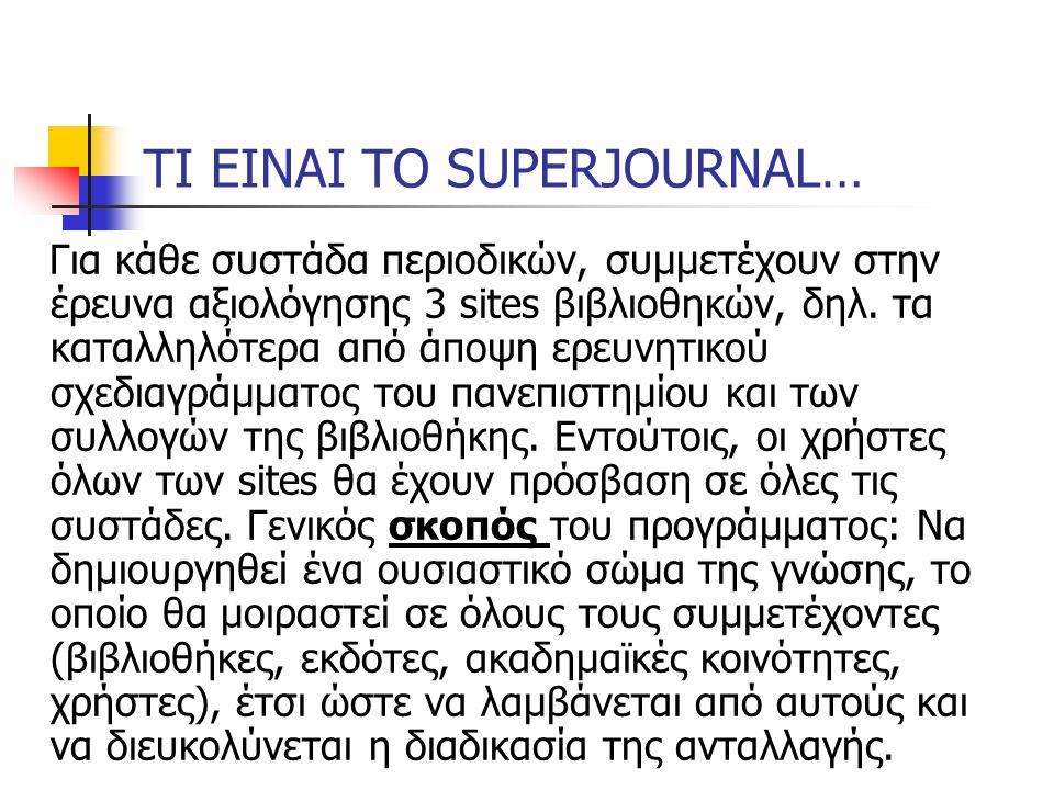 ΤΙ ΕΙΝΑΙ ΤΟ SUPERJOURNAL… Για κάθε συστάδα περιοδικών, συμμετέχουν στην έρευνα αξιολόγησης 3 sites βιβλιοθηκών, δηλ.
