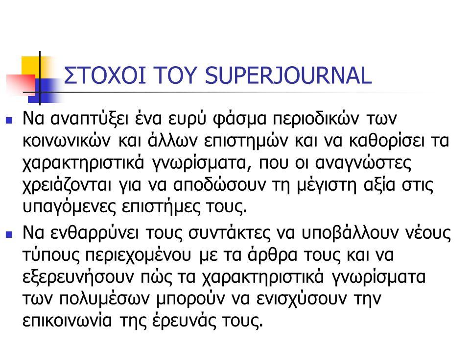 ΒΙΒΛΙΟΓΡΑΦΙΑ: Ηλεκτρονικές Παραπομπές http://www5.hkr.se/elpub99/ap.nsf/0/d674fbaaa1b78335c125 66ff002c502a?hhttp://www.mimas.ac.uk/sj/ http://www.ukorn.ac.uk/service/elib/projects/superjournal/ http://static.elibrary.com/o/onlinelibrariesandmicrocomputers/ december011995/superjournalprojectreceivesmajorgranttodev elopwwwb/ http://www5.hkr.se/elpub99/ap.nsf/0/d674fbaaa1b78335c125 66ff002c502a/$FILE/215-224.pdf http://www.aslib.co.uk/caa/abstracts/open/95-1808.html http://www.ariadne.ac.uk/issue14/superjournal/ http://143.169.20.1/MAN/T01/t41.html http://www.irandoc.ac.ir/Data/Books/E_p/Bibliography/sdist.h tm http://users.aber.ac.uk/mdt/copyrite/superj.htm