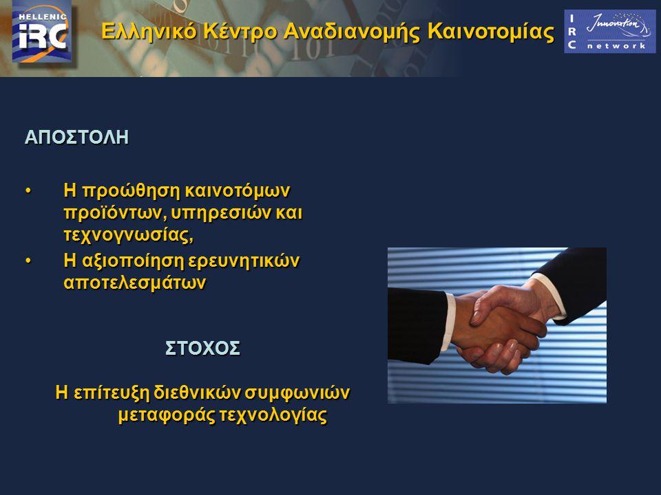 Ελληνικό Κέντρο Αναδιανομής Καινοτομίας ΑΠΟΣΤΟΛΗ Η προώθηση καινοτόμων προϊόντων, υπηρεσιών και τεχνογνωσίας,Η προώθηση καινοτόμων προϊόντων, υπηρεσιών και τεχνογνωσίας, Η αξιοποίηση ερευνητικών αποτελεσμάτωνΗ αξιοποίηση ερευνητικών αποτελεσμάτωνΣΤΟΧΟΣ Η επίτευξη διεθνικών συμφωνιών μεταφοράς τεχνολογίας