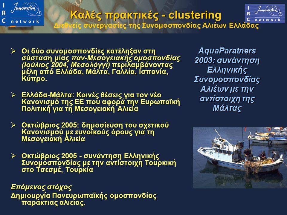  Οι δύο συνομοσπονδίες κατέληξαν στη σύσταση μίας παν-Μεσογειακής ομοσπονδίας (Ιούλιος 2004, Μεσολόγγι) περιλαμβάνοντας μέλη από Ελλάδα, Μάλτα, Γαλλία, Ισπανία, Κύπρο.