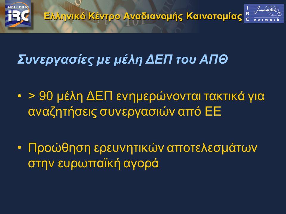 Συνεργασίες με μέλη ΔΕΠ του ΑΠΘ > 90 μέλη ΔΕΠ ενημερώνονται τακτικά για αναζητήσεις συνεργασιών από ΕΕ Προώθηση ερευνητικών αποτελεσμάτων στην ευρωπαϊκή αγορά Ελληνικό Κέντρο Αναδιανομής Καινοτομίας