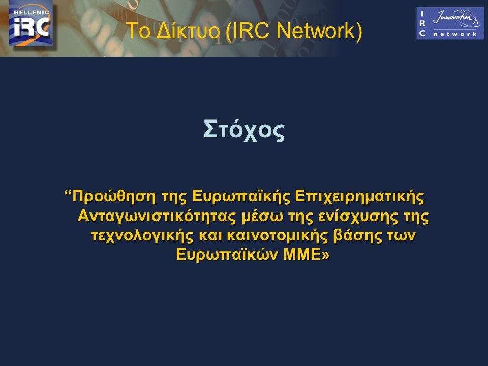 Το Δίκτυο (IRC Network) Στόχος Προώθηση της Ευρωπαϊκής Επιχειρηματικής Ανταγωνιστικότητας μέσω της ενίσχυσης της τεχνολογικής και καινοτομικής βάσης των Ευρωπαϊκών ΜΜΕ»