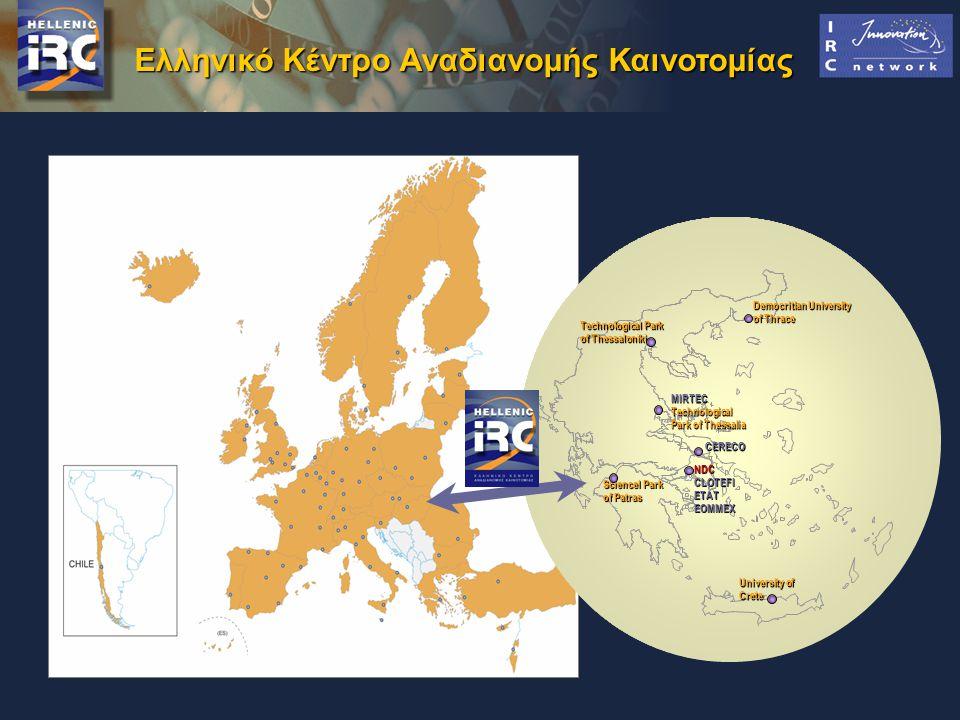Ελληνικό Κέντρο Αναδιανομής Καινοτομίας