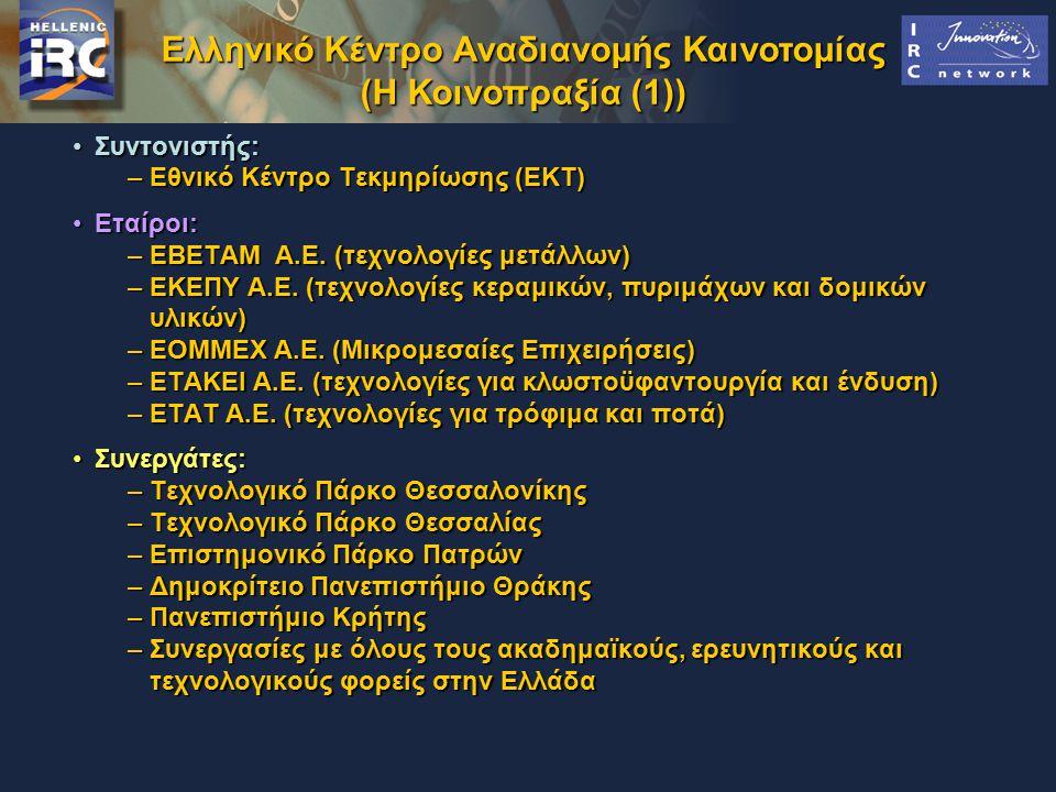 (Η Κοινοπραξία (1)) Συντονιστής:Συντονιστής: – Εθνικό Κέντρο Τεκμηρίωσης (EKT) Εταίροι:Εταίροι: – EBETAM Α.Ε.