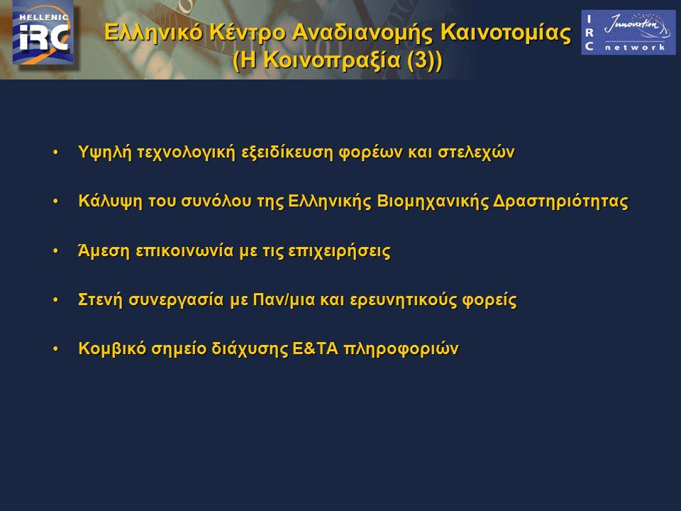 Ελληνικό Κέντρο Αναδιανομής Καινοτομίας (Η Κοινοπραξία (3)) Υψηλή τεχνολογική εξειδίκευση φορέων και στελεχώνΥψηλή τεχνολογική εξειδίκευση φορέων και στελεχών Κάλυψη του συνόλου της Ελληνικής Βιομηχανικής ΔραστηριότηταςΚάλυψη του συνόλου της Ελληνικής Βιομηχανικής Δραστηριότητας Άμεση επικοινωνία με τις επιχειρήσειςΆμεση επικοινωνία με τις επιχειρήσεις Στενή συνεργασία με Παν/μια και ερευνητικούς φορείςΣτενή συνεργασία με Παν/μια και ερευνητικούς φορείς Κομβικό σημείο διάχυσης Ε&ΤΑ πληροφοριώνΚομβικό σημείο διάχυσης Ε&ΤΑ πληροφοριών