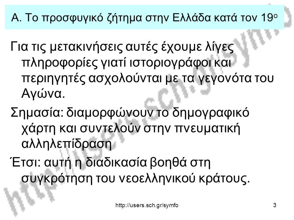 http://users.sch.gr/symfo3 Α. Το προσφυγικό ζήτημα στην Ελλάδα κατά τον 19 ο Για τις μετακινήσεις αυτές έχουμε λίγες πληροφορίες γιατί ιστοριογράφοι κ