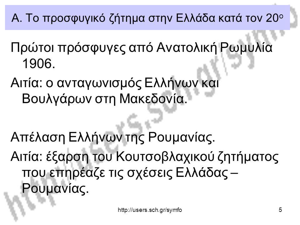 http://users.sch.gr/symfo5 Α. Το προσφυγικό ζήτημα στην Ελλάδα κατά τον 20 ο Πρώτοι πρόσφυγες από Ανατολική Ρωμυλία 1906. Αιτία: ο ανταγωνισμός Ελλήνω