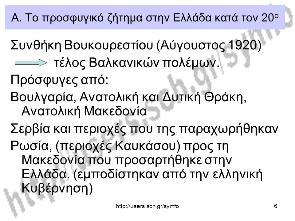 http://users.sch.gr/symfo6 Α. Το προσφυγικό ζήτημα στην Ελλάδα κατά τον 20 ο Συνθήκη Βουκουρεστίου (Αύγουστος 1920) τέλος Βαλκανικών πολέμων. Πρόσφυγε