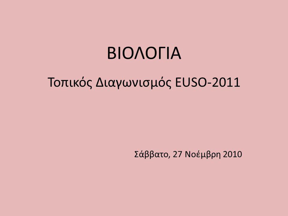 ΒΙΟΛΟΓΙΑ Τοπικός Διαγωνισμός EUSO-2011 Σάββατο, 27 Νοέμβρη 2010
