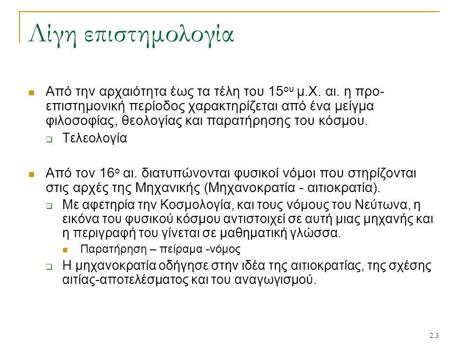 2.3 Λίγη επιστημολογία Από την αρχαιότητα έως τα τέλη του 15 ου μ.Χ.