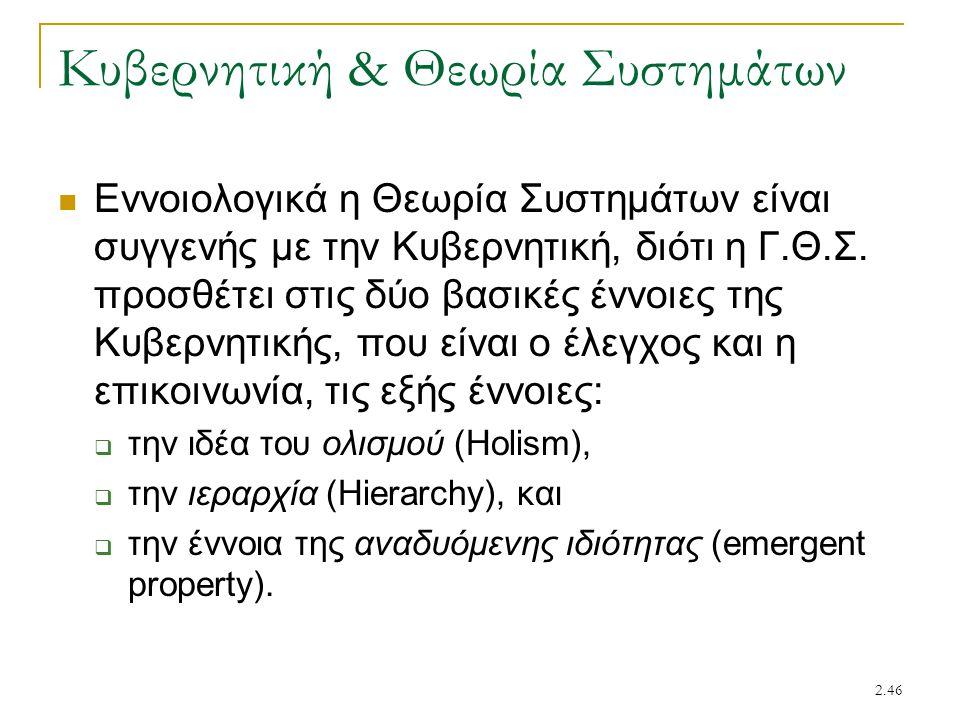2.46 Κυβερνητική & Θεωρία Συστημάτων Εννοιολογικά η Θεωρία Συστημάτων είναι συγγενής με την Κυβερνητική, διότι η Γ.Θ.Σ.
