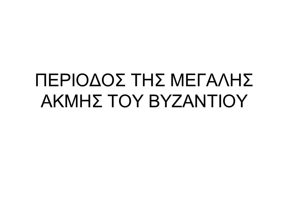 ΠΕΡΙΟΔΟΣ ΤΗΣ ΜΕΓΑΛΗΣ ΑΚΜΗΣ ΤΟΥ ΒΥΖΑΝΤΙΟΥ