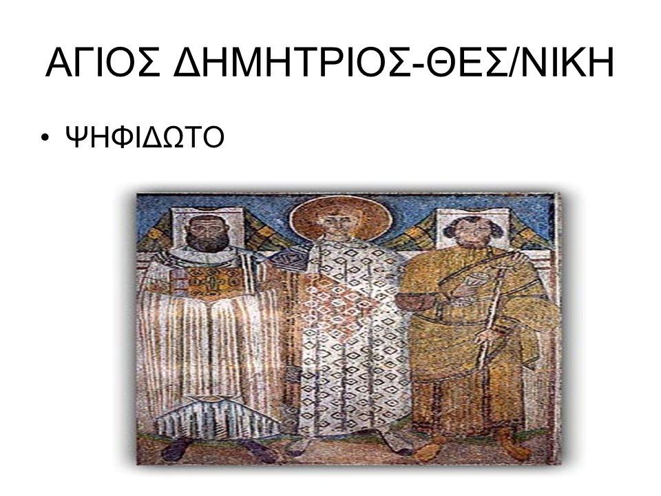 ΑΓΙΟΣ ΔΗΜΗΤΡΙΟΣ-ΘΕΣ/ΝΙΚΗ ΨΗΦΙΔΩΤΟ