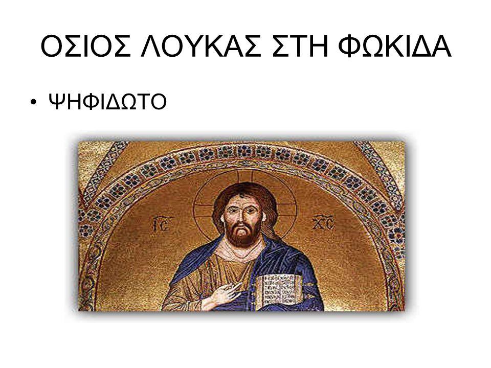 ΟΣΙΟΣ ΛΟΥΚΑΣ ΣΤΗ ΦΩΚΙΔΑ ΨΗΦΙΔΩΤΟ
