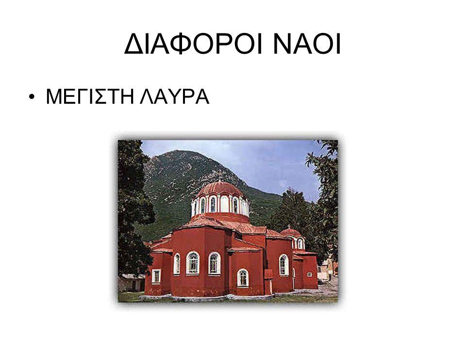 ΔΙΑΦΟΡΟΙ ΝΑΟΙ ΜΕΓΙΣΤΗ ΛΑΥΡΑ