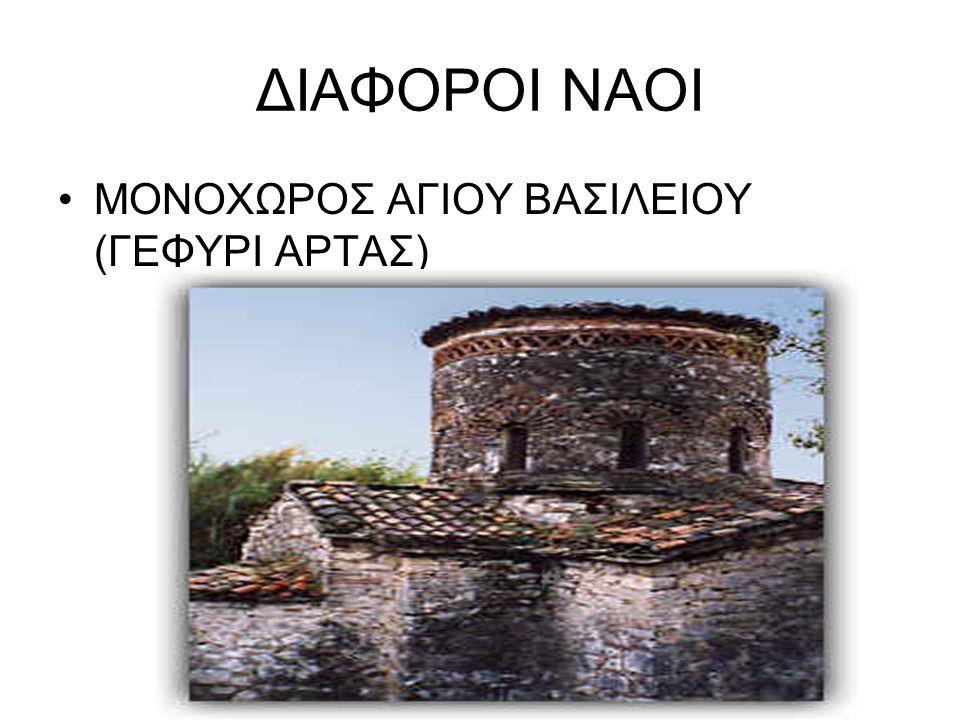 ΔΙΑΦΟΡΟΙ ΝΑΟΙ ΜΟΝΟΧΩΡΟΣ ΑΓΙΟΥ ΒΑΣΙΛΕΙΟΥ (ΓΕΦΥΡΙ ΑΡΤΑΣ)