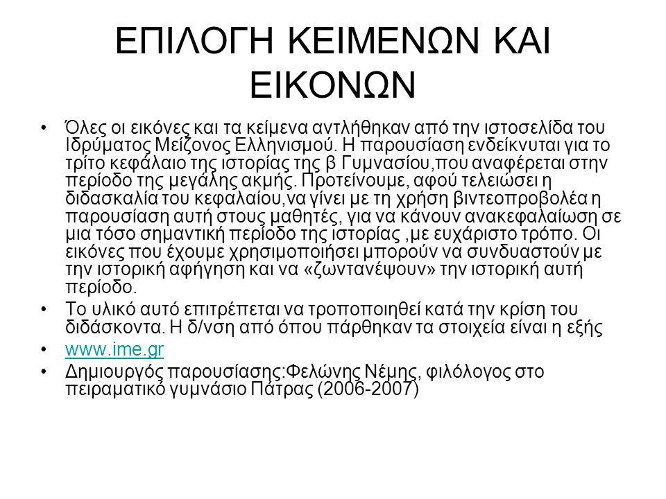 ΕΠΙΛΟΓΗ ΚΕΙΜΕΝΩΝ ΚΑΙ ΕΙΚΟΝΩΝ Όλες οι εικόνες και τα κείμενα αντλήθηκαν από την ιστοσελίδα του Ιδρύματος Μείζονος Ελληνισμού. Η παρουσίαση ενδείκνυται