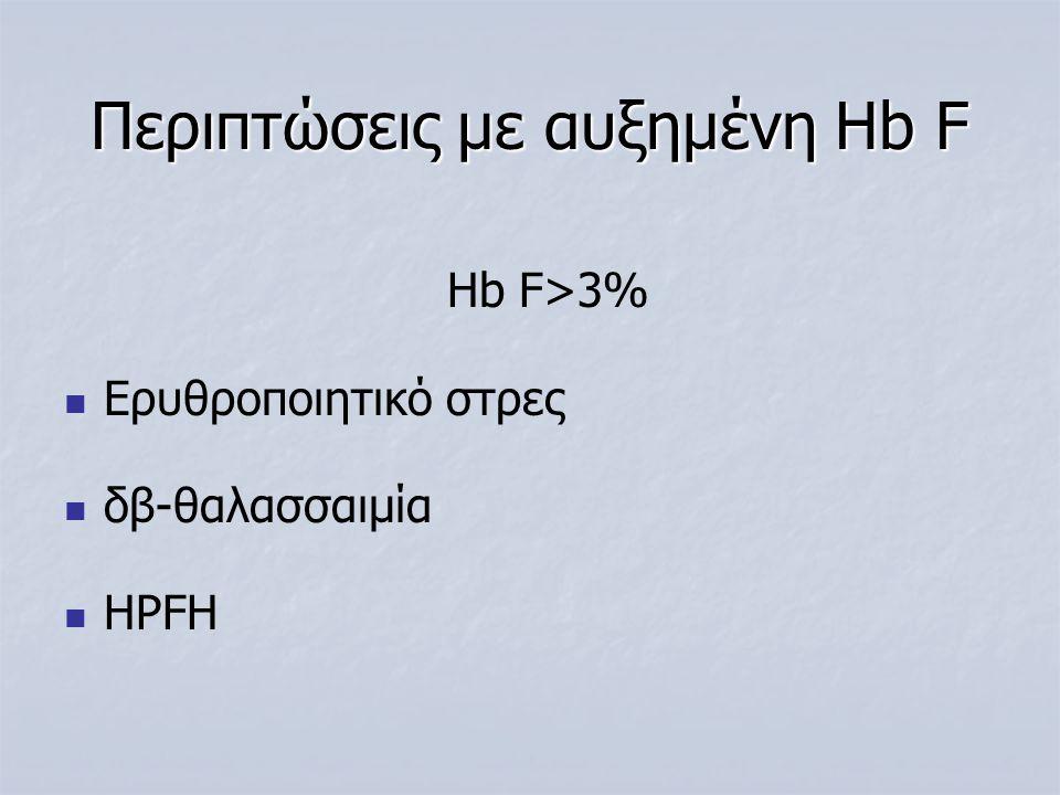 Περιπτώσεις με αυξημένη Hb F Hb F>3% Eρυθροποιητικό στρες δβ-θαλασσαιμία ΗPFH