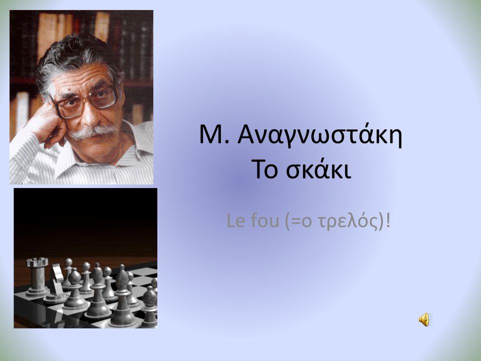 Μ. Αναγνωστάκη Το σκάκι Le fοu (=ο τρελός)!
