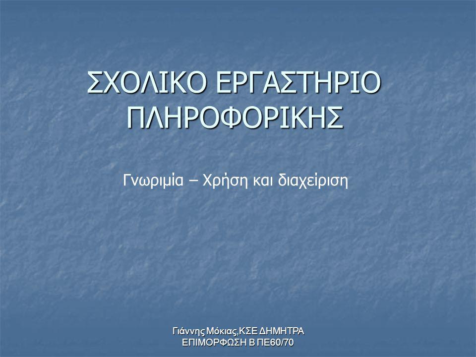Γιάννης Μόκιας,ΚΣΕ ΔΗΜΗΤΡΑ ΕΠΙΜΟΡΦΩΣΗ Β ΠΕ60/70 Συστατικά μέρη Υπολογιστικός Υπολογιστικός εξοπλισμός Εξυπηρετητής, Εξυπηρετητής, σταθμοί εργασίας Λογισμικό Λογισμικό Περιφερειακές Περιφερειακές συσκευές εκτυπωτές εκτυπωτές σαρωτές σαρωτές δικτυακός δικτυακός εξοπλισμός Hubs, Hubs, Switches Modems, Modems, Routers Παθητικός Παθητικός εξοπλισμός Δικτυακή Δικτυακή εγκατάσταση Ηλεκτρολογική Ηλεκτρολογική Εγκατάσταση Υπηρεσιακά Υπηρεσιακά βιβλία & έντυπα, αναλώσιμα, λοιπά αντικείμενα