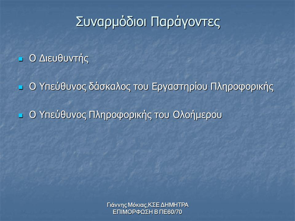 Γιάννης Μόκιας,ΚΣΕ ΔΗΜΗΤΡΑ ΕΠΙΜΟΡΦΩΣΗ Β ΠΕ60/70 Συναρμόδιοι Παράγοντες ΟΔιευθυντής ΟΥπεύθυνος δάσκαλος του Εργαστηρίου Πληροφορικής ΟΥπεύθυνος Πληροφορικής του Ολοήμερου